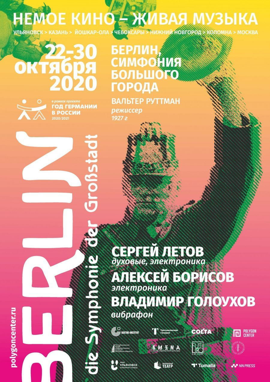 kino_poster_Страница_1
